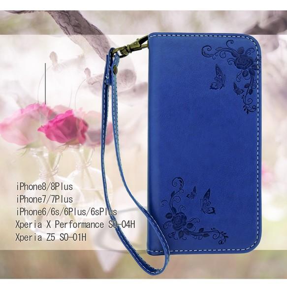 99e63617a8 手帳型ケース 型押しバンドレス 青 ブルー iPhone Xperia 花 蝶 スマホケース・カバー ペンギン