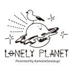 かもめ製作所/LONELY PLANET