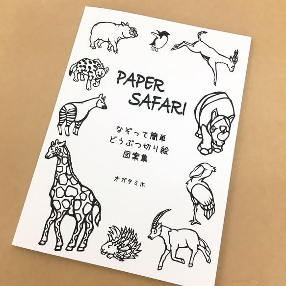 動物切り絵 図案集 Paper Safari 切り絵 Moo 通販creemaクリーマ