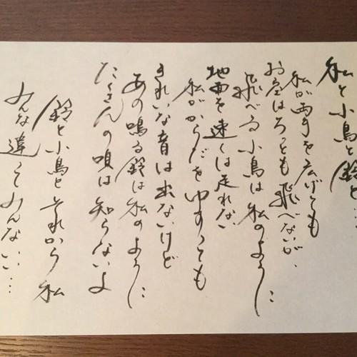金子みすゞさんの詩 書作品 書道 桜陽 通販|Creema(クリーマ ...