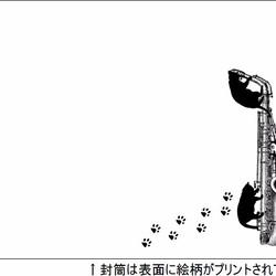 アルトサックスと黒猫のレターセット楽器ねこシリーズ カード