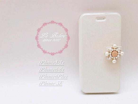 2ebc71b570 【iPhone全機種】パールビジューの可愛いiPhoneケース(ホワイト×桃色)/アイフォンカバー/アイホン/手帳型