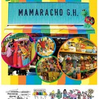 mamaracho