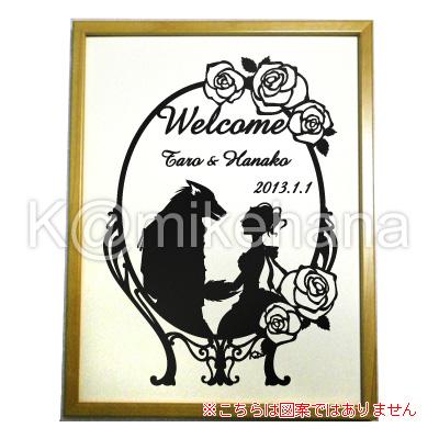 美女と野獣の切り絵ウェルカムボード ウェルカムボード K At Mikehana 通販
