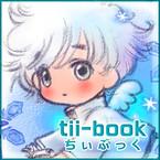 ちぃぶっく -tii-book-
