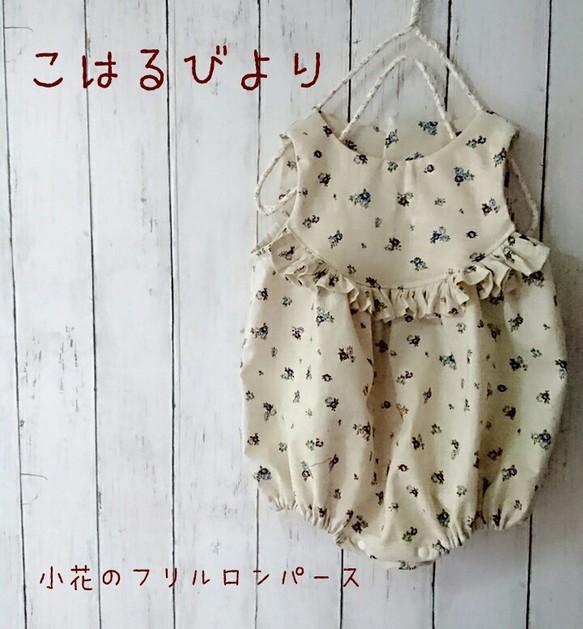 88031c7a6334c 限定1点]小花のフリルロンパース ベビー服 こはるびより 通販|Creema ...