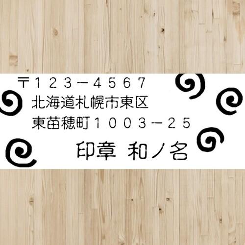 渦紋☆住所印☆インク内蔵タイプ はんこ・スタンプ wanona 通販 ...