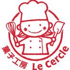 菓子工房 Le Cercle