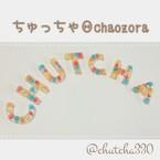 ちゅっちゃ(chaozora)