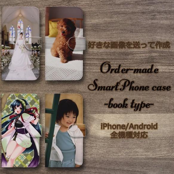 b060b2debc iPhoneXS/XSMAX/XR対応 お好きな画像でオーダーメイド☆携帯ケース手帳型 レザー 内側印刷有り 各機種対応