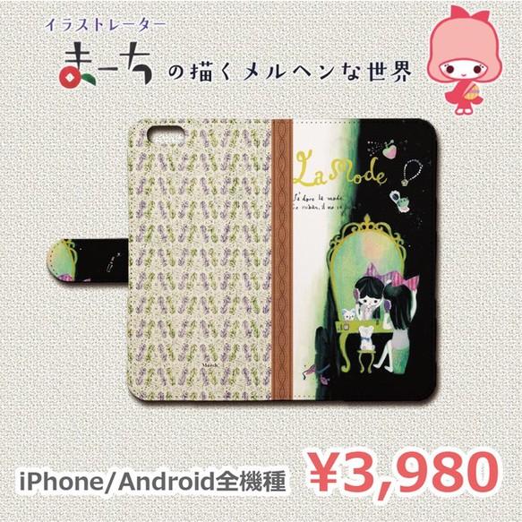 71ca910b69 おしゃれ」 手帳型ケース(内側印刷有り) iPhone / Android 全機種対応 まーちデザインスマホケース