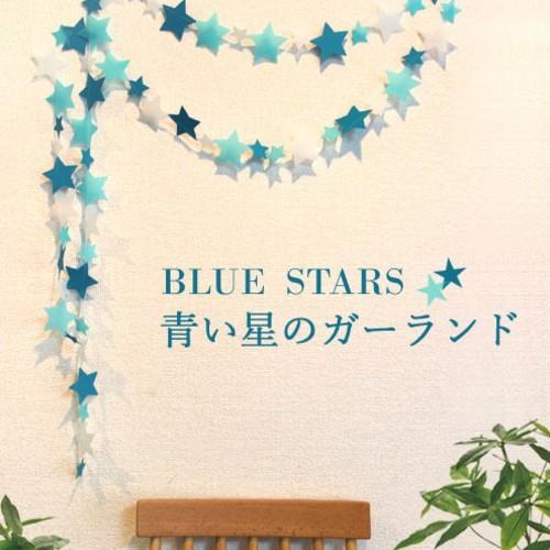 青い星のガーランド