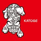 s_katoge