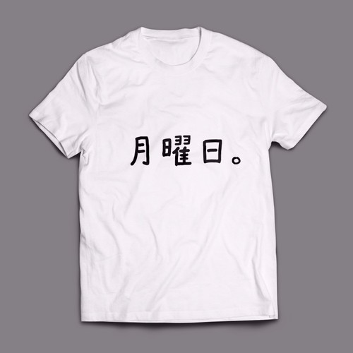 曜日Tシャツー月曜日 Tシャツ・カットソー ゆん 通販|Creema(クリーマ ...