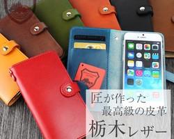 1f21295519 8色 栃木レザー ジーンズ 手帳型 スマホケース ほぼ 全機種対応 スマートフォンケース ヌメ革