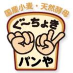 ぐ〜ちょきパンや