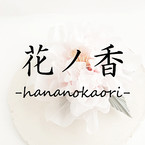 花ノ香 -hananokaori-