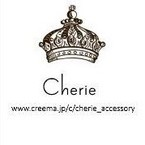 Cherie〔シェリ〕