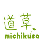 道草michikusa