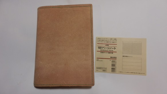 再生紙ノート・無地 B5・ベージュ・30枚・糸綴じ コンビニ受取可