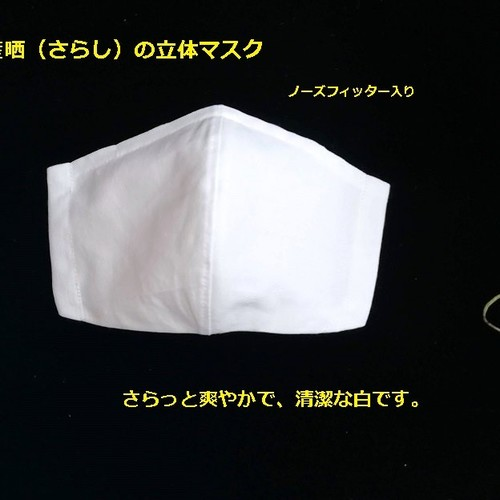 マスク キシリトール